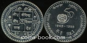 1 рупий 1995