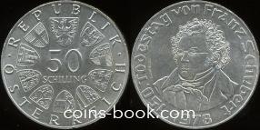 50 шиллингов 1978