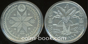 1 ruble 2004