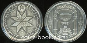 1 ruble 2006