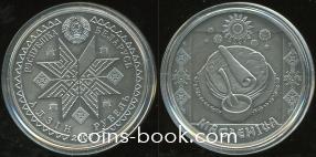 1 ruble 2007