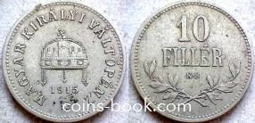 10 филлеров 1915