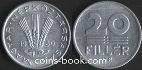20 филлеров 1980